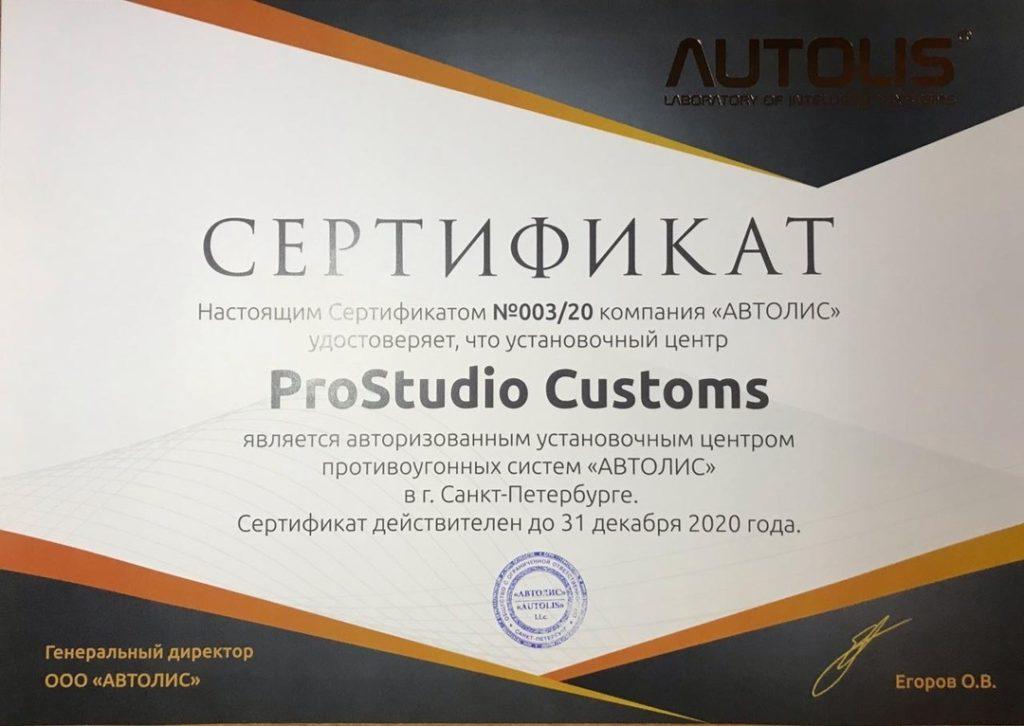 ProStudioCustoms-cертификат-AUTOLIS