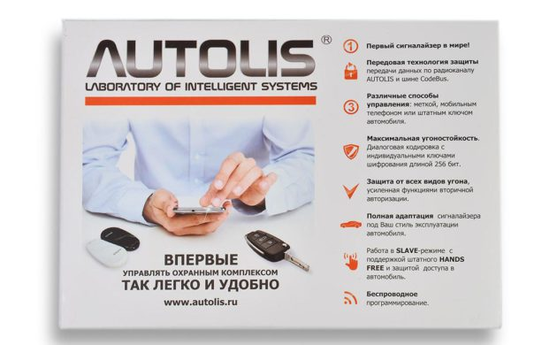 Autolis упаковка