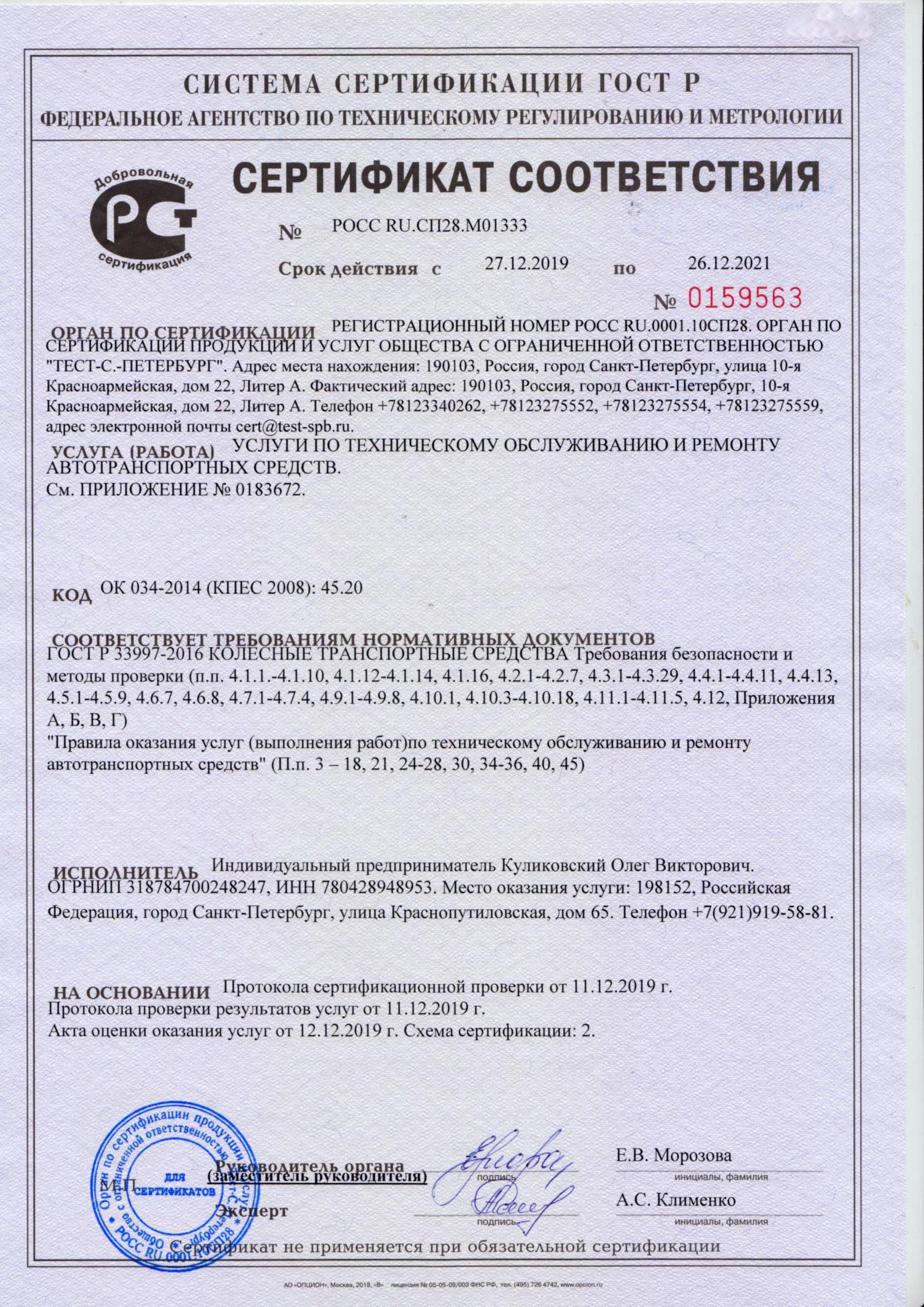 Сертификат соответствия на услуги по ТО и ремонту автомобилей